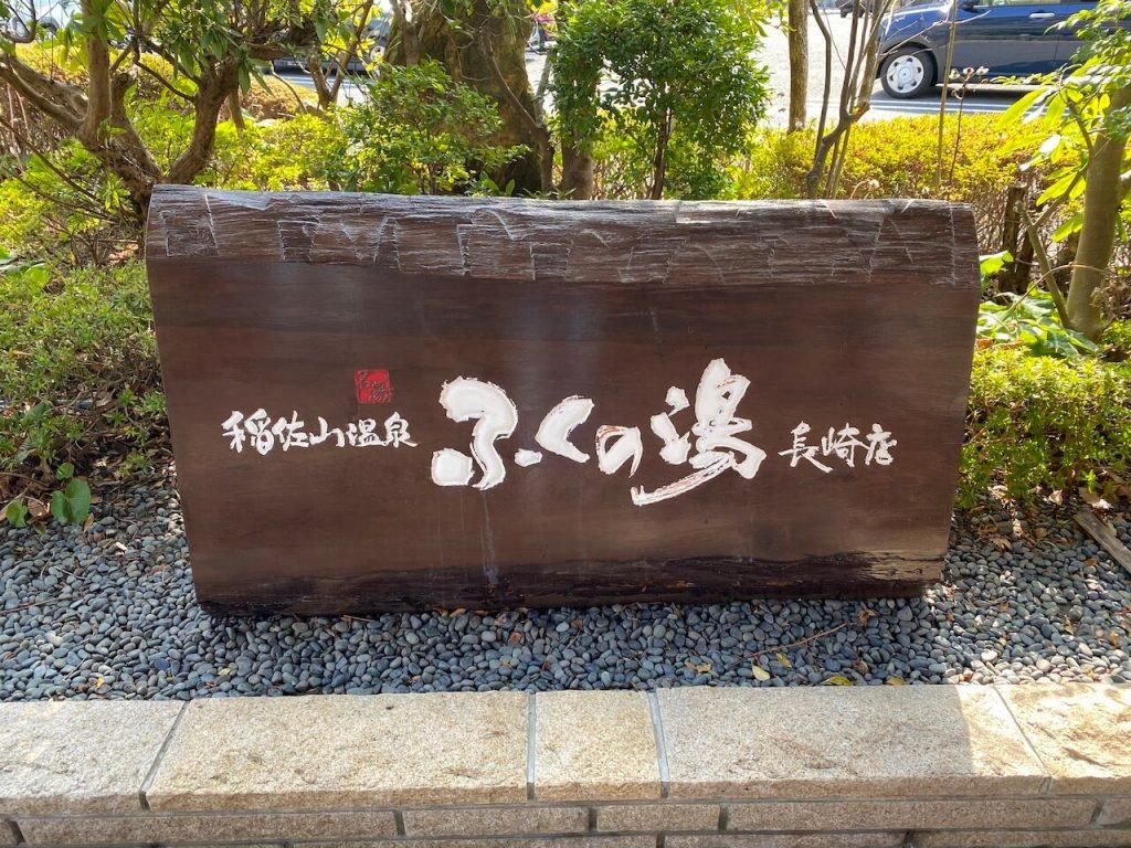 長崎 サウナ ふくの湯